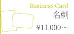 きしもとデザインの料金案内名刺デザイン価格