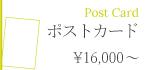 きしもとデザインの料金案内ポストカードデザイン価格