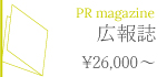 きしもとデザインの料金案内広報誌デザイン価格