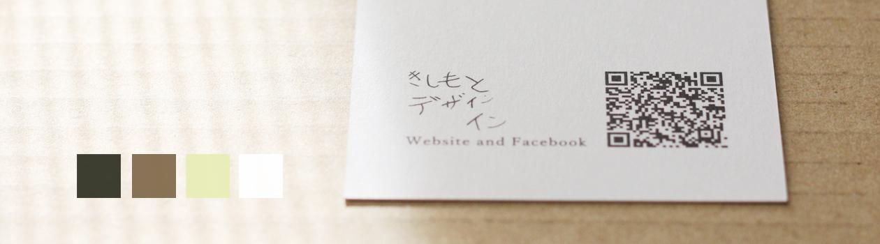 きしもとデザインのメイン画像