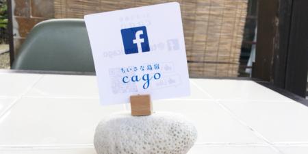 きしもとデザイン制作のちいさな島宿cagoのfacebookポップ