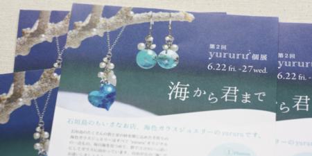 きしもとデザインのyururu個展フライヤー