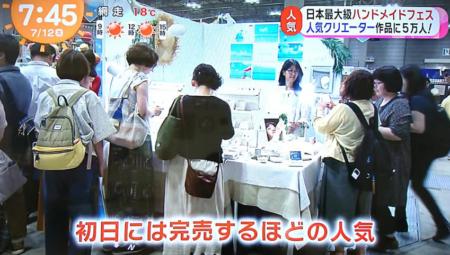 yururuのテレビ放送