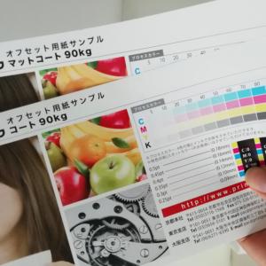 広報誌に適した用紙サンプル