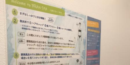 きしもとデザイン制作のBRANSPAポスター