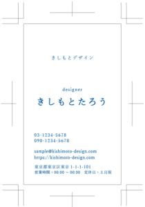 きしもとデザインの名刺の余白サンプル