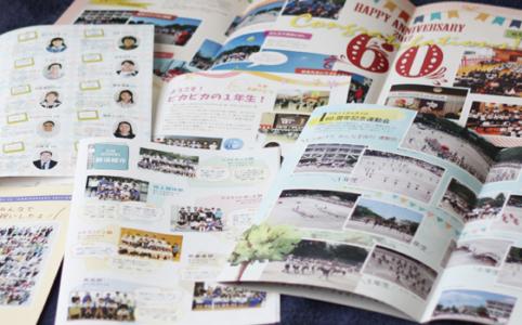 きしもとデザイン制作の広報誌